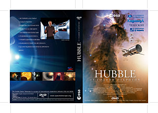 Hubble - 15 years of Discovery (Bulgarian VIP DVD v.1)
